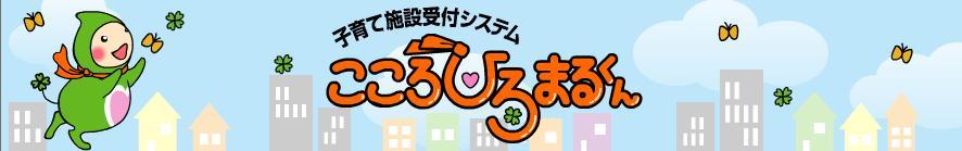 子育て支援受付システム(NTTデータアイ)