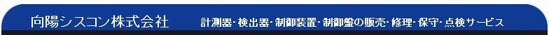 温度計・調節計・記録計の販売・修理・保守・点検 埼玉県 川越市 向陽シスコン株式会社